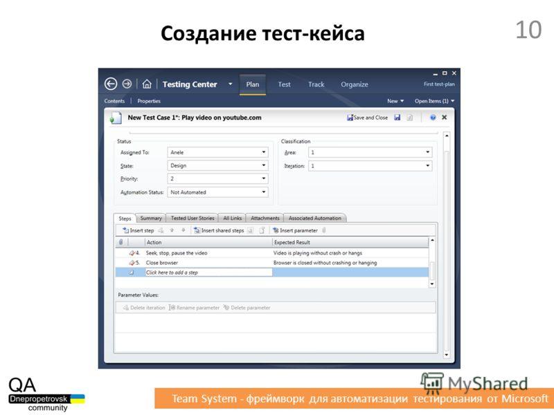 Создание тест-кейса 10 Team System - фреймворк для автоматизации тестирования от Microsoft