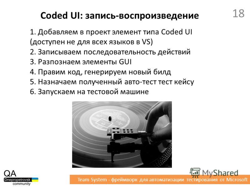 1. Добавляем в проект элемент типа Coded UI (доступен не для всех языков в VS) 2. Записываем последовательность действий 3. Разпознаем элементы GUI 4. Правим код, генерируем новый билд 5. Назначаем полученный авто-тест тест кейсу 6. Запускаем на тест