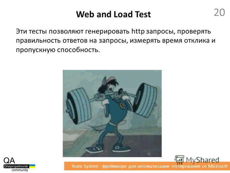 Эти тесты позволяют генерировать http запросы, проверять правильность ответов на запросы, измерять время отклика и пропускную способность. Web and Load Test 20 Team System - фреймворк для автоматизации тестирования от Microsoft