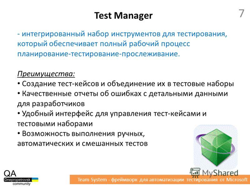 - интегрированный набор инструментов для тестирования, который обеспечивает полный рабочий процесс планирование-тестирование-прослеживание. Преимущества: Создание тест-кейсов и объединение их в тестовые наборы Качественные отчеты об ошибках с детальн