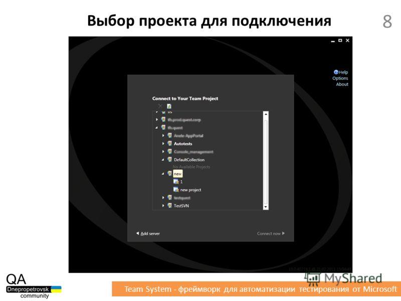 Выбор проекта для подключения 8 Team System - фреймворк для автоматизации тестирования от Microsoft