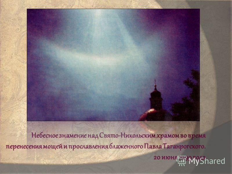 Небесное знамение над Свято-Никольским храмом во время перенесения мощей и прославления блаженного Павла Таганрогского. 20 июня 1999 года