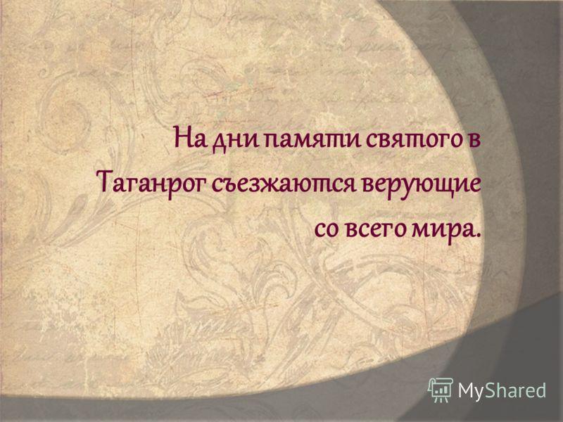 На дни памяти святого в Таганрог съезжаются верующие со всего мира.