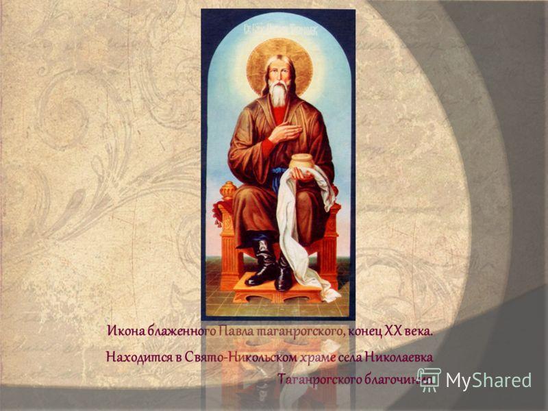 Икона блаженного Павла таганрогского, конец XX века. Находится в Свято-Никольском храме села Николаевка Таганрогского благочиния