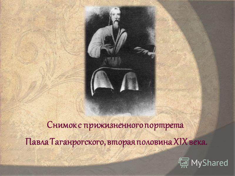 Снимок с прижизненного портрета Павла Таганрогского, вторая половина XIX века.