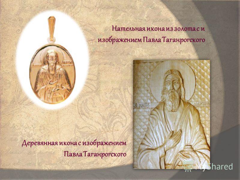 Нательная икона из золота с и изображением Павла Таганрогского Деревянная икона с изображением Павла Таганрогского