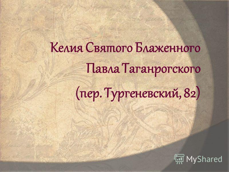 Келия Святого Блаженного Павла Таганрогского (пер. Тургеневский, 82)