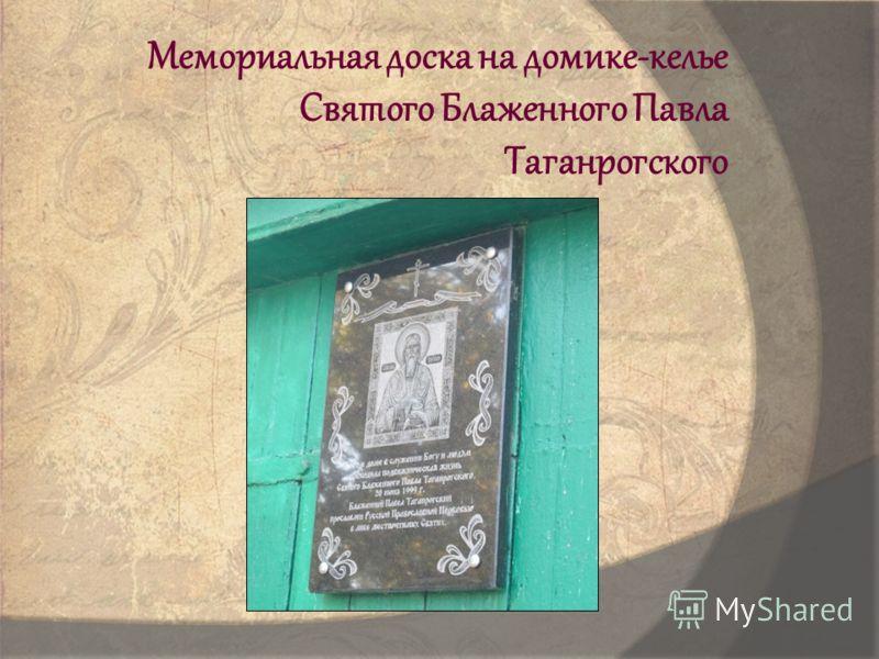 Мемориальная доска на домике-келье Святого Блаженного Павла Таганрогского