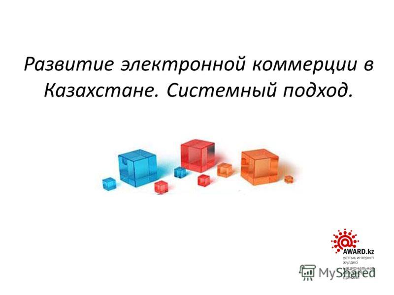 Развитие электронной коммерции в Казахстане. Системный подход.