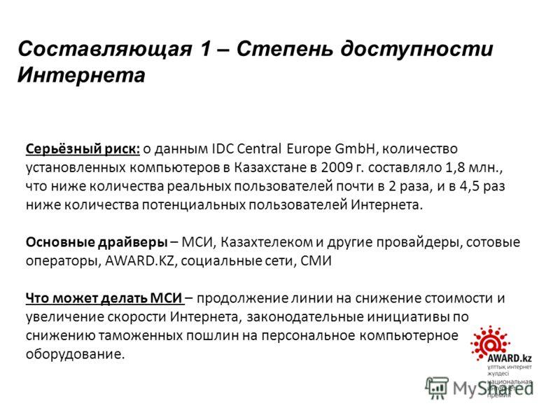 Серьёзный риск: о данным IDC Central Europe GmbH, количество установленных компьютеров в Казахстане в 2009 г. составляло 1,8 млн., что ниже количества реальных пользователей почти в 2 раза, и в 4,5 раз ниже количества потенциальных пользователей Инте