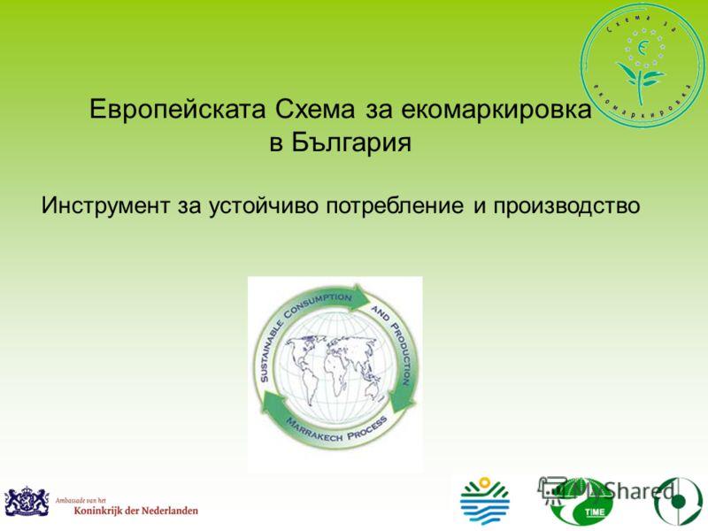 Европейската Схема за екомаркировка в България Инструмент за устойчиво потребление и производство