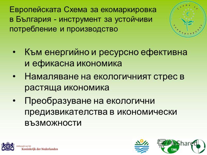 Към енергийно и ресурсно ефективна и ефикасна икономика Намаляване на екологичният стрес в растяща икономика Преобразуване на екологични предизвикателства в икономически възможности Европейската Схема за екомаркировка в България - инструмент за устой