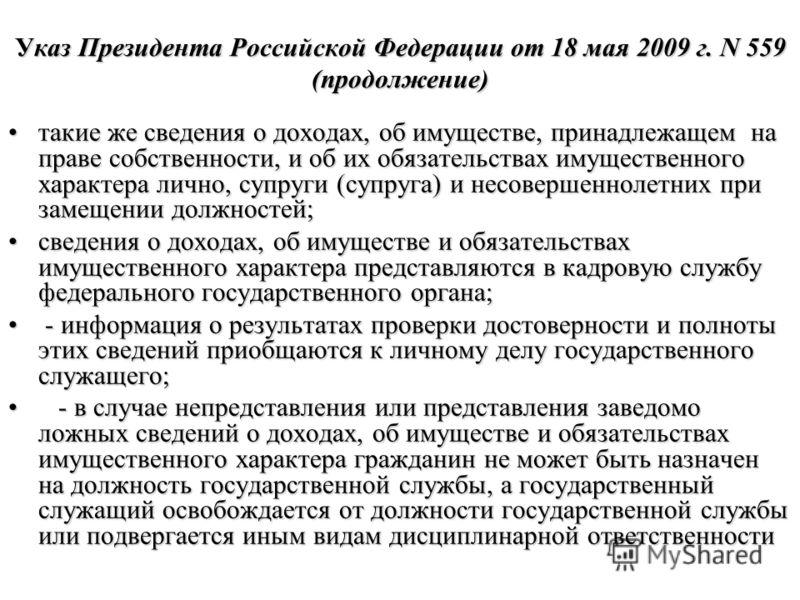 Указ Президента Российской Федерации от 18 мая 2009 г. N 559 (продолжение) такие же сведения о доходах, об имуществе, принадлежащем на праве собственности, и об их обязательствах имущественного характера лично, супруги (супруга) и несовершеннолетних