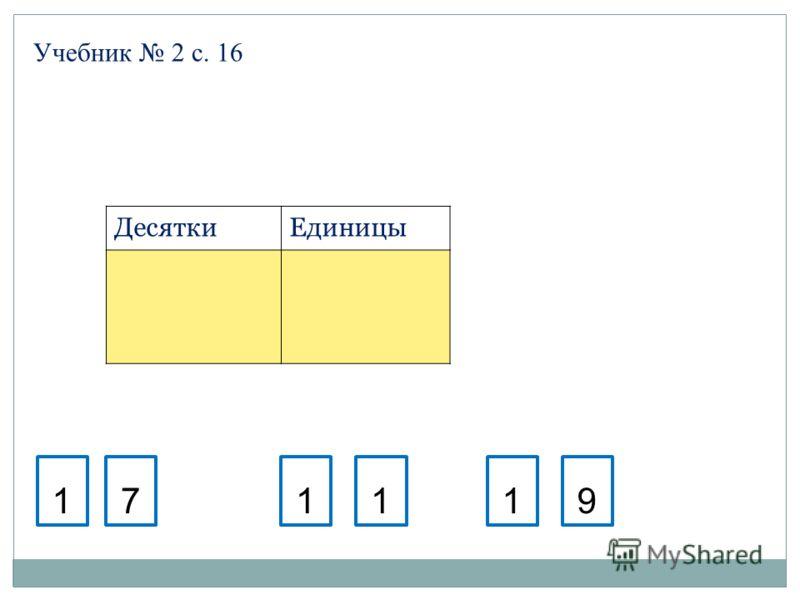 Десятки Единицы 171119 Учебник 2 с. 16