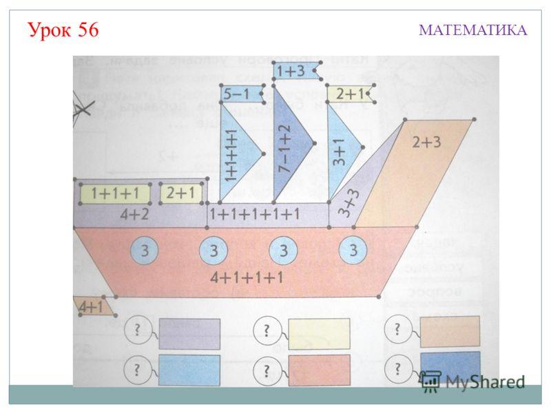 Урок 56 МАТЕМАТИКА