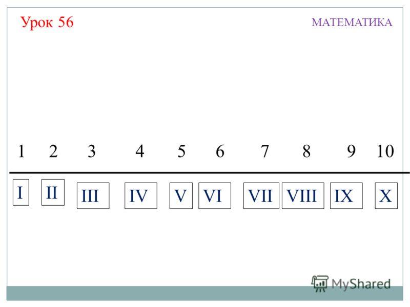 Урок 56 146 МАТЕМАТИКА 810 III IVVIIIXXIIIVVIIIVI 72359