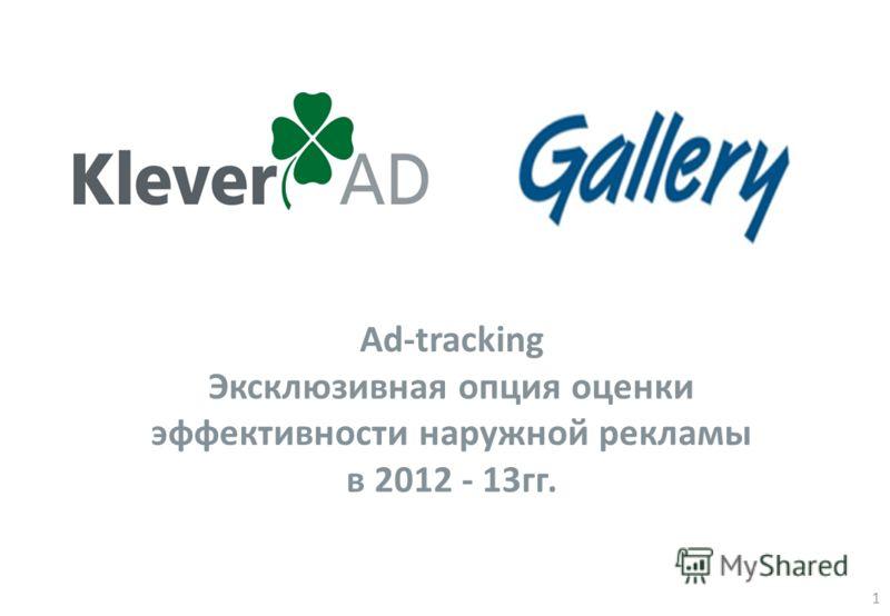 Ad-tracking Эксклюзивная опция оценки эффективности наружной рекламы в 2012 - 13гг. 1