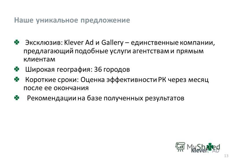 Наше уникальное предложение Эксклюзив: Klever Ad и Gallery – единственные компании, предлагающий подобные услуги агентствам и прямым клиентам Широкая география: 36 городов Короткие сроки: Оценка эффективности РК через месяц после ее окончания Рекомен