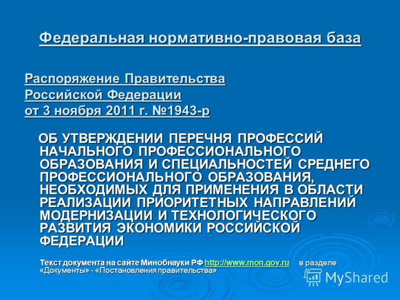 Федеральная нормативно-правовая база Распоряжение Правительства Российской Федерации от 3 ноября 2011 г. 1943-р ОБ УТВЕРЖДЕНИИ ПЕРЕЧНЯ ПРОФЕССИЙ НАЧАЛЬНОГО ПРОФЕССИОНАЛЬНОГО ОБРАЗОВАНИЯ И СПЕЦИАЛЬНОСТЕЙ СРЕДНЕГО ПРОФЕССИОНАЛЬНОГО ОБРАЗОВАНИЯ, НЕОБХОД