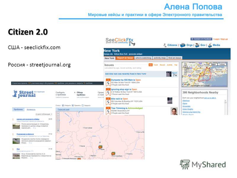 Citizen 2.0 США - seeclickfix.com Россия - streetjournal.org