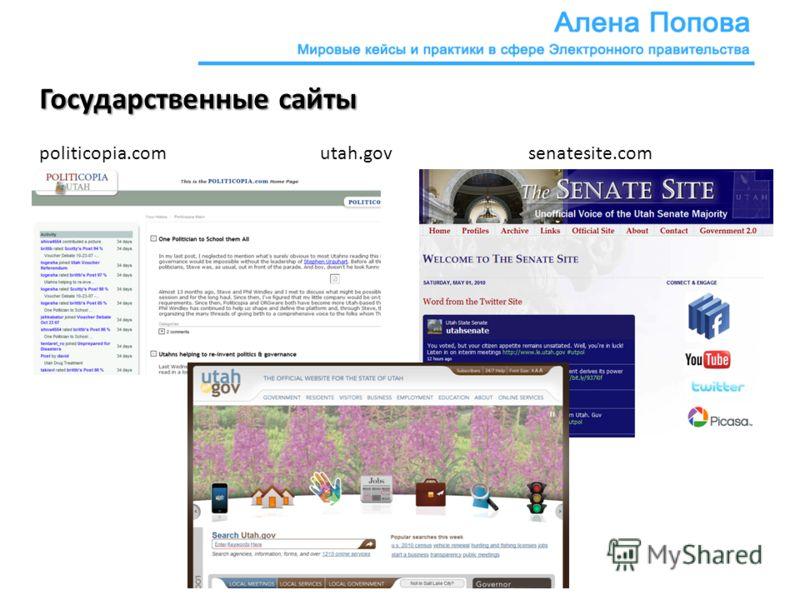 Государственные сайты Государственные сайты politicopia.com utah.gov senatesite.com
