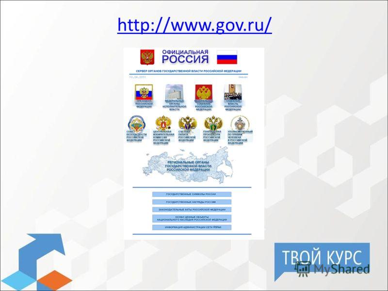 http://www.gov.ru/