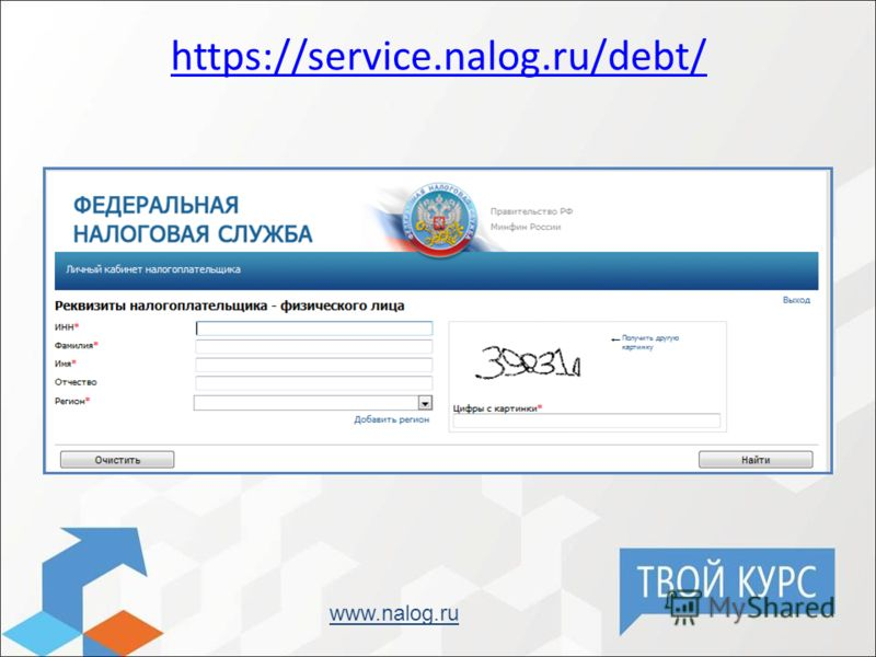 https://service.nalog.ru/debt/ www.nalog.ru