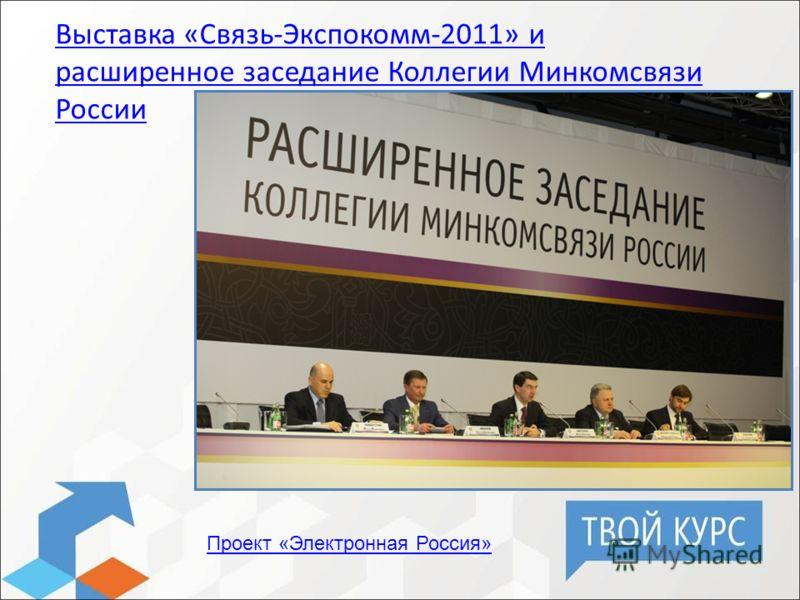 Проект «Электронная Россия» Выставка «Связь-Экспокомм-2011» и расширенное заседание Коллегии Минкомсвязи России