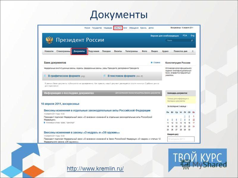 Документы http://www.kremlin.ru/