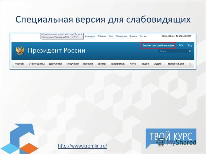 Специальная версия для слабовидящих http://www.kremlin.ru/