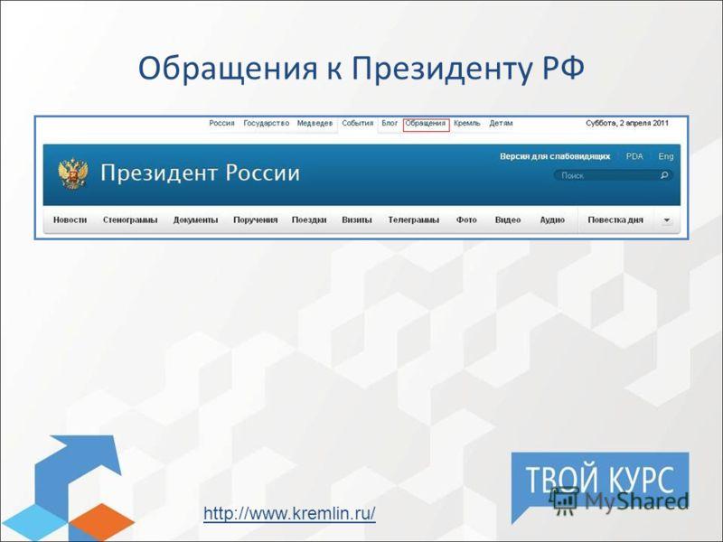 Обращения к Президенту РФ http://www.kremlin.ru/