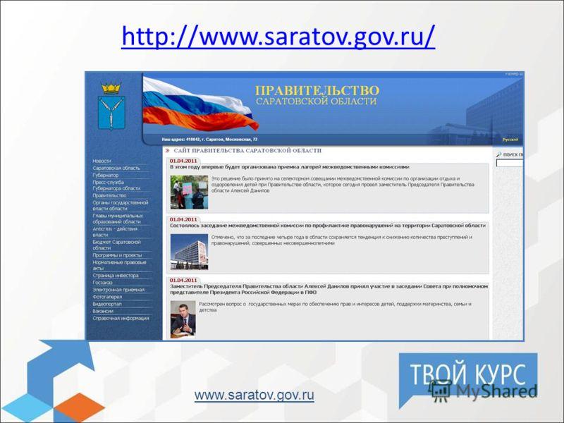 http://www.saratov.gov.ru/ www.saratov.gov.ru