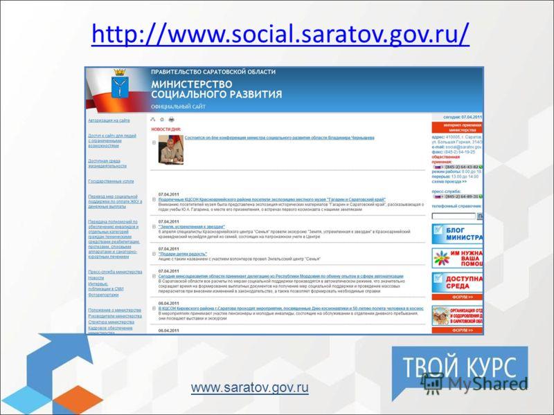http://www.social.saratov.gov.ru/ www.saratov.gov.ru