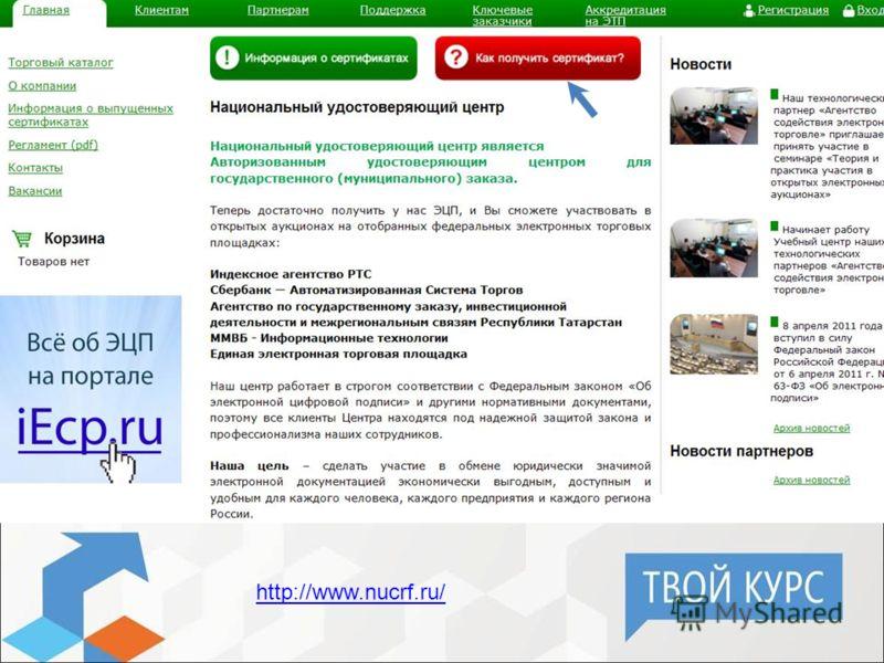 http://www.nucrf.ru/