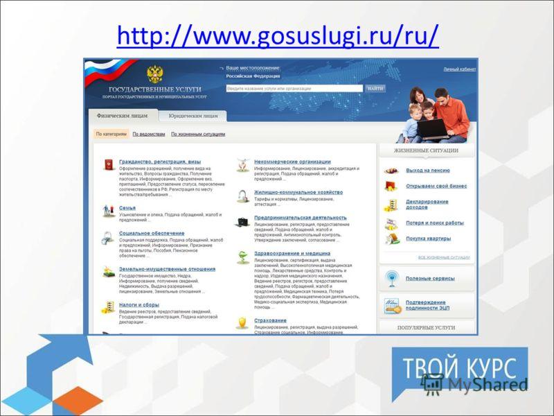 http://www.gosuslugi.ru/ru/