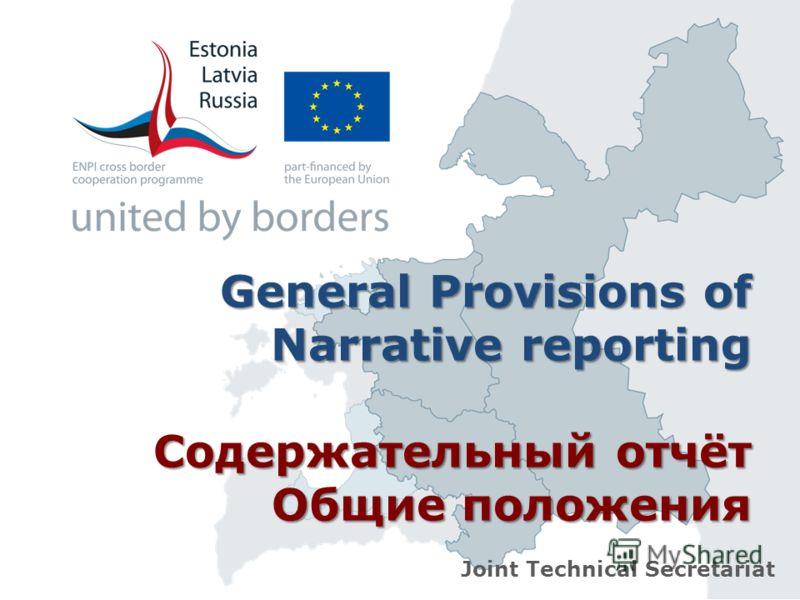 General Provisions of Narrative reporting Содержательный отчёт Общие положения Joint Technical Secretariat