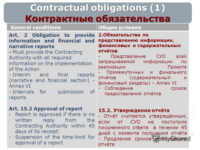 2 Contractual obligations (1) Контрактные обязательства General conditionsОбщие условия Art. 2 Obligation to provide information and financial and narrative reports - Must provide the Contracting Authority with all required information on the impleme