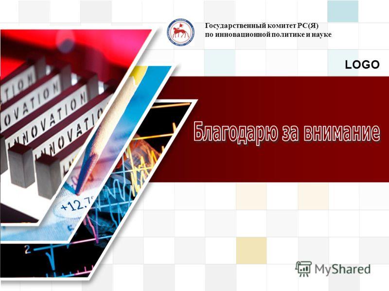 LOGO Государственный комитет РС(Я) по инновационной политике и науке