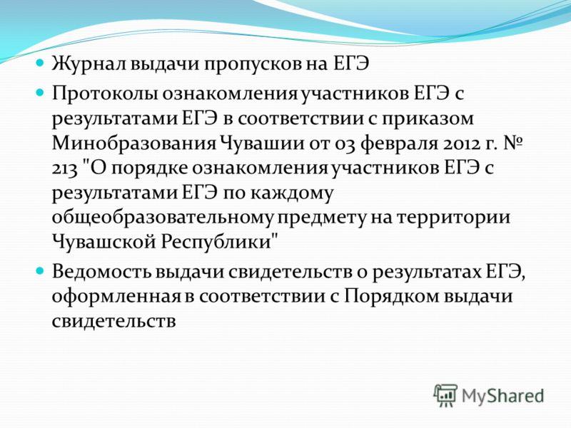 Журнал выдачи пропусков на ЕГЭ Протоколы ознакомления участников ЕГЭ с результатами ЕГЭ в соответствии с приказом Минобразования Чувашии от 03 февраля 2012 г. 213