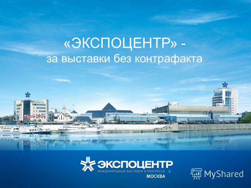 «ЭКСПОЦЕНТР» - за выставки без контрафакта