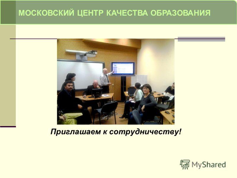 Приглашаем к сотрудничеству! МОСКОВСКИЙ ЦЕНТР КАЧЕСТВА ОБРАЗОВАНИЯ