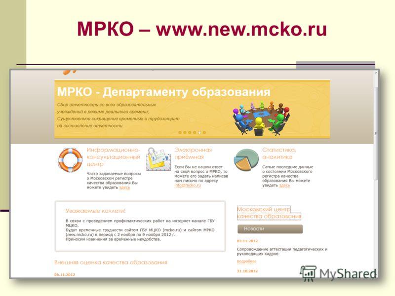 МРКО – www.new.mcko.ru