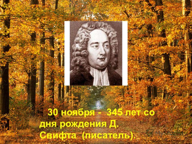30 ноября - 345 лет со дня рождения Д. Свифта (писатель).