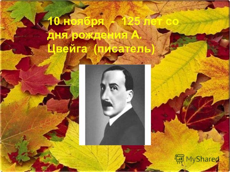 10 ноября - 125 лет со дня рождения А. Цвейга (писатель)