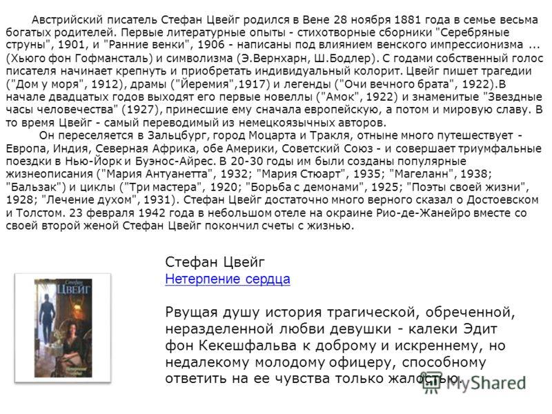 Австрийский писатель Стефан Цвейг родился в Вене 28 ноября 1881 года в семье весьма богатых родителей. Первые литературные опыты - стихотворные сборники