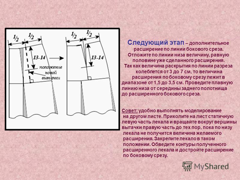 Следующий этап – дополнительное расширение по линии бокового среза. Отложите по линии низа величину, равную половине уже сделанного расширения. Так как величина раскрытия по линии разреза колеблется от 3 до 7 см, то величина расширения по боковому ср