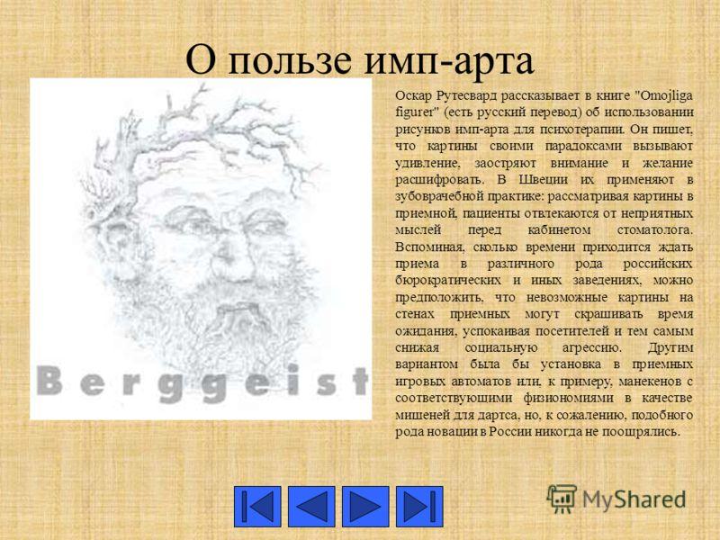 О пользе имп-арта Оскар Рутесвард рассказывает в книге