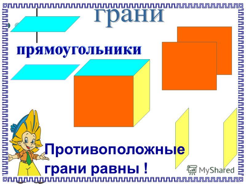прямоугольники Противоположные грани равны !