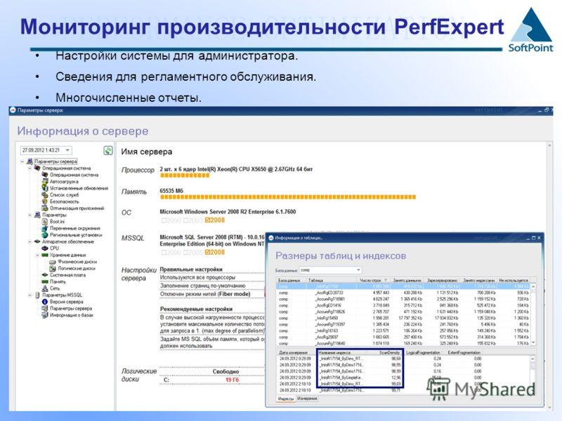 Настройки системы для администратора. Сведения для регламентного обслуживания. Многочисленные отчеты. Мониторинг производительности PerfExpert