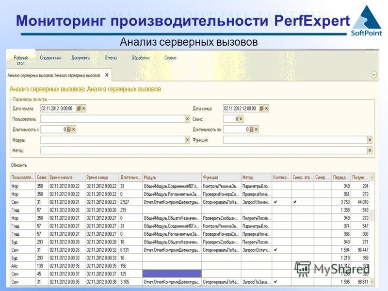 Мониторинг производительности PerfExpert Анализ серверных вызовов